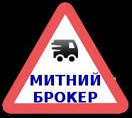"""Таможенный брокер """"НИММБ"""". Киев"""